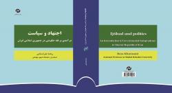اجتهاد و سیاست درآمدی بر فقه حکومتی در جمهوری اسلامی ایران