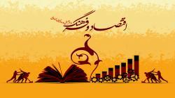 کارکردهای فرهنگ اقتصادی جهادی در اقتصاد مقاومتی