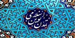 مفهومسازی، فرهنگسازی و ظرفیتسازی برای تحقق تمدن اسلامی