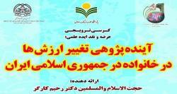 کرسی آیندهپژوهی تغییر ارزشها در خانواده ایرانی برگزار می شود