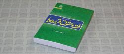 """چاپ سوم کتاب """"فقه و حقوق قراردادها"""" ادله عام روایی منتشر شد"""