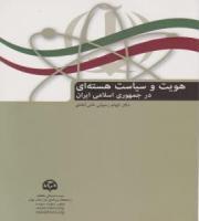 هویت و سیاست هستهای در جمهوری اسلامی ایران