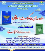 کتاب «مقدمه ای بر حکومت اسلامی» بررسی میشود