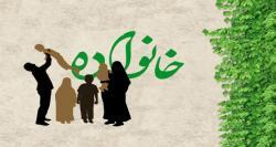 ساحت خانواده در حال تهدید شدن است/ دین گرایی مهمترین اصل در تحکیم بنیان خانواده