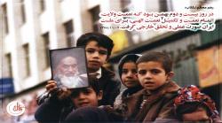 اتمام نعمت ولایت بر مردم ایران در روز ۲۲ بهمن