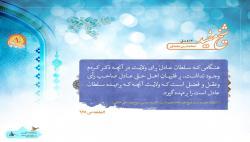 اندیشه سیاسی شیخ مفید - 413 ه.ق