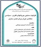 ظرفیتسنجی جریانهای فکری ـ سیاسی معاصر ایران برای تمدن سازی