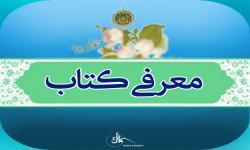 """آشنایی با کتاب """"آثار جنگ در فقه اسلامی"""""""
