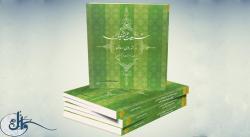 کتاب«شریعت و تقنین در کشورهای اسلامی» منتشر شد