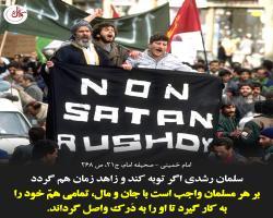 فتوای امام خمینی درباره سلمان رشدی