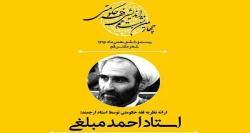 کارآمدی نظام اسلامی مستلزم حقوقی شدن ساختار فقه حکومتی است