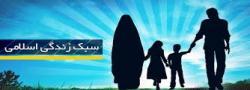 درمان بد اخلاقی اجتماعی با سبک زندگی اسلامی /  ریشه بداخلاقیهای اجتماعی بی کاری است