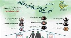 برگزاری دوره «آسیبشناسی اجتماعی زن و خانواده»