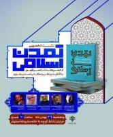 پیامبر اسلام عرب جاهلی را به سمت تمدن سازی برد/ نهج البلاغه کتاب تمدن سازی است