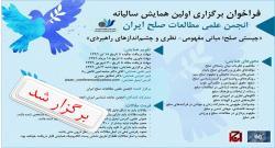 لزوم فراگیری نگاه فلسفی به صلح و جنگ در جامعه علمی ایران