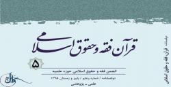 شماره جدید دوفصلنامه قرآن، فقه و حقوق اسلامی منتشر شد