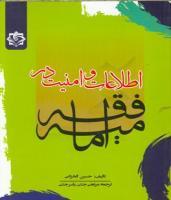 """نگاهی بر کتاب""""اطلاعات و امنیت در فقه امامیه"""""""