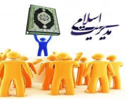 تبیین ابعاد مسؤولیت شرعی کارگزاران حکومت اسلامی