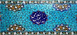 درآمدی بر ظرفیت سنجی تمدنی آیات فقهی قرآن