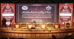 کنفرانس بینالمللی فقه و قانون آغاز به کار کرد