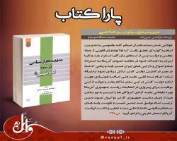 پاراکتاب| مدیریت بحران سیاسی در سیره امام خمینی