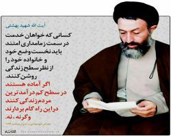 صوت| هشدار شهید بهشتی به روحانیون در حکومت