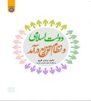 معرفی کتاب| دولت اسلامی و نظام توزیع درآمد