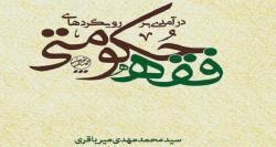 معرفی کتاب |«درآمدی بر رویکردهای فقه حکومتی»