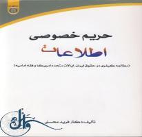 معرفی کتاب|حریم خصوصی اطلاعات