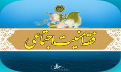 شهید مطهری| چرایی فراموشی امر به معروف در جامعه اسلامی