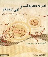 معرفی کتاب| امر به معروف و نهی از منکر در آثار استاد مطهری