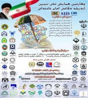فراخوان مقاله| چهارمین همایش ملی تبیین اندیشه دفاعی امام خامنهای