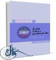 معرفی کتاب| تولید، کار و سرمایه از منظر آموزه های دینی