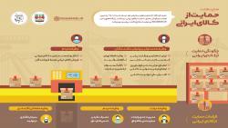 اطلاعنگاشت | حمایت از کالای ایرانی