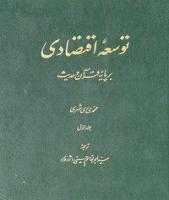 معرفی کتاب| توسعه اقتصادی بر پایه قرآن و حدیث