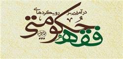 «درآمدی بر رویکردهای فقه حکومتی» منتشر شد