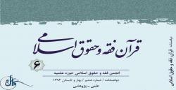 انتشار شماره ششم دوفصلنامه قرآن، فقه و حقوق اسلامی+دانلود