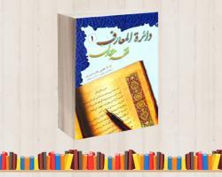 معرفی کتاب|دائره المعارف فقه مقارن