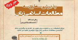 برگزاری رشته مطالعات اسلامی زنان (سطح۳) در مرکز تحقیقات زن و خانواده