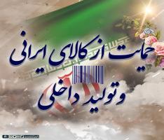 یادداشت| چه کنیم مردم ایرانی بخرند