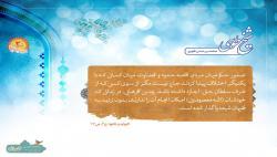 پوستر|اندیشه سیاسی شیخ طوسی - 460 ه.ق