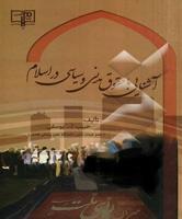 معرفی کتاب| آشنایی با حقوق مدنی و سیاسی در اسلام