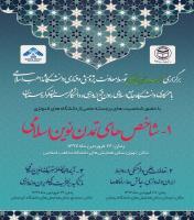 اطلاع رسانی| سمینار بینالمللی «شاخصهای تمدن نوین اسلامی» برگزار میشود