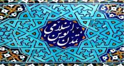 یادداشت| نگاهی به ارکان و ماهیت هندسه تمدن نوین اسلامی