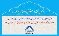 فراخوان مقاله برای انتشار در دوفصلنامه علمی پژوهشی«قرآن، فقه و حقوق اسلامی»