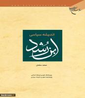 معرفی کتاب| اندیشه سیاسی ابن رشد