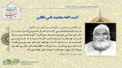 پوستر| روایت آیت الله بهاءالدینی از سیره مرحوم بافقی در استفاده از کالای ایرانی