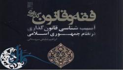 معرفی کتاب| فقه و قانونگذاری