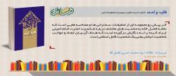 معرفی کتاب|فقیه و امت
