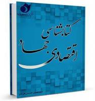 معرفی کتاب| کتاب شناسی جهاد اقتصادی